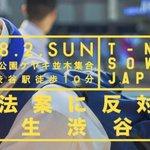 「安倍晋三から日本を守れ」高校生が安保反対デモで叫ぶ(動画) http://t.co/dMt3P3SF3u http://t.co/sQCe381hhA