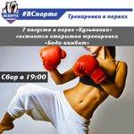 7 августа в 19:00 в парке #Кузьминки движение #ВСпорте проводит открытую тренировку «боди-комбат» #тренировка #тайбо http://t.co/vp7GnBRSEq