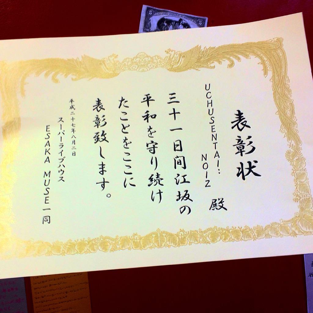 江坂MUSEからいただきました☆ http://t.co/zqXJc3y2mM