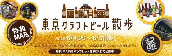 8/4(火)~31(月)、東京駅で「東京クラフトビール散歩」開催。東京駅構内、構外、周辺ビルの合計35店舗でクラフトビールが飲める! http://t.co/Jt2YbE8jZC http://t.co/2CgumGle3N