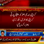 Nadim Bhutto has been appointed the General Secretary of #PPP #Karachi #CapitalTV http://t.co/gsLcLRqQ2U