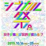 混沌極める10日間「シブカル祭。2015」第1弾女子クリエイターら発表 http://t.co/XKMC8MzV46 http://t.co/OlkbwVLf4Z
