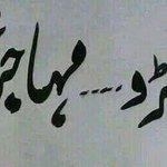 Mujrem Pakro Mohajir Nahi #MohajirNationUnderAttack #LongLiveAltafHussain http://t.co/An1XMkaioY