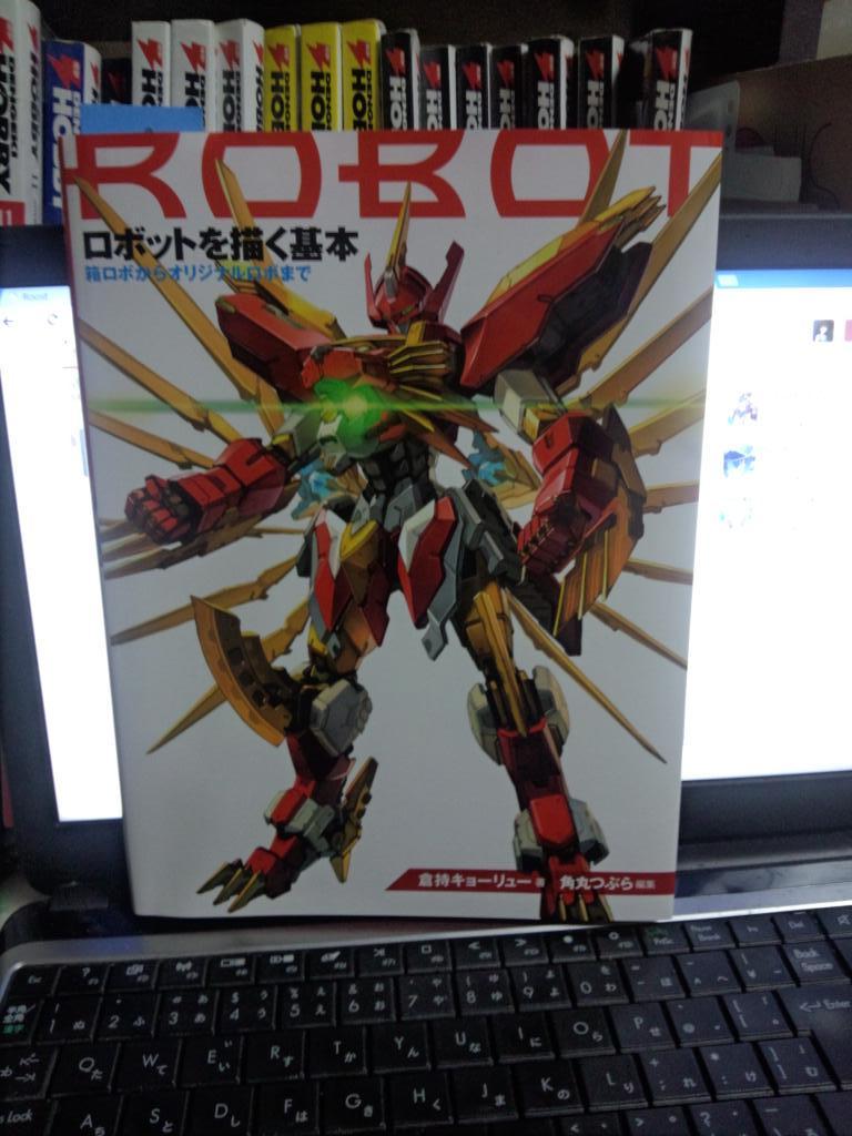 ロボットを描く基本やっと手には入ったのよね http://t.co/TgyUxLcHoe