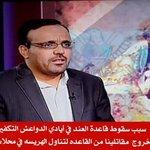 اليمنيون يقاوموا الحوثي حتى بالنكتة السياسية الساخرة.لاحظ كيف استبق ساخر بالفوتشوب تبرير الحوثي عن سقوط قاعدة العند.. http://t.co/pKZpeePFQa