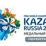 Информация на 22 00 по МСК 3 августа РФ 2 место ЧМ-2015 по водным видам спорта Таблица медалей http://t.co/p2ex5WlA4p http://t.co/gBTIvAJXOt