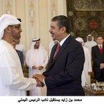 محمد بن زايد: دعمنا للأشقاء في اليمن سيتواصل وستكون لهم عوناً وسنداً حتى يحققوا تطلعاتهم الوطنية في إعادة بناء اليمن. http://t.co/udAriPVeZk