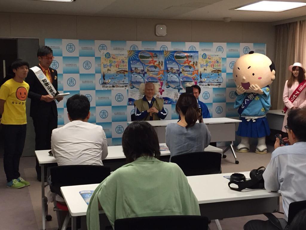 和歌山市観光大使に吉本新喜劇座長・辻本茂雄さんが任命されましたー!めでたい! http://t.co/rYi0SUA2TV