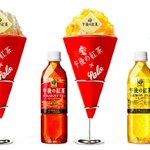 「午後の紅茶」のかき氷専門店が原宿・キャットストリートに期間限定オープン - 定番3種がかき氷に http://t.co/ScgRJfWZLF http://t.co/m8KjMOLvjU