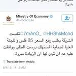 وزارة الاقتصاد تتجاهل شكوي مستهلك عبر تويتر لمدة أسبوع وسارعت بالرد عندما منشن الشيخ محمد بن راشد في التغريدة. http://t.co/pYaWWNMTrv