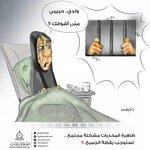 #المخدرات آفة تفتك بك وبالمجتمع وتهدد حياتك فلا تسلك طريقها.  #وعي #عمان_بلا_مخدرات http://t.co/tMmeeZ3Qdu