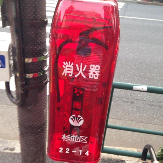 最近の消化器は透明なんだね!笑笑 http://t.co/KHBgJaaUdR