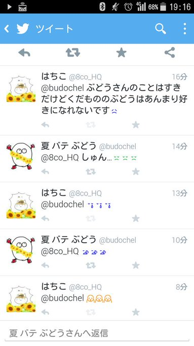 @8co_HQ @budochel 私もAndroidなのに二人と違う(´;ω;`) http://t.co/fEA1zqPaQy