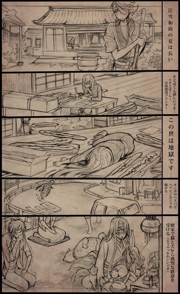 江雪和尚の夏は長い/現パロ http://t.co/lJEW3IRXjN