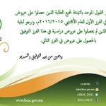 #تصريح_القبول_الموحد #عمان مركز القبول الموحد يعلن عن نتائج الفرز الأول للعام الأكاديمي 2016/2015 http://t.co/APztp8jybl