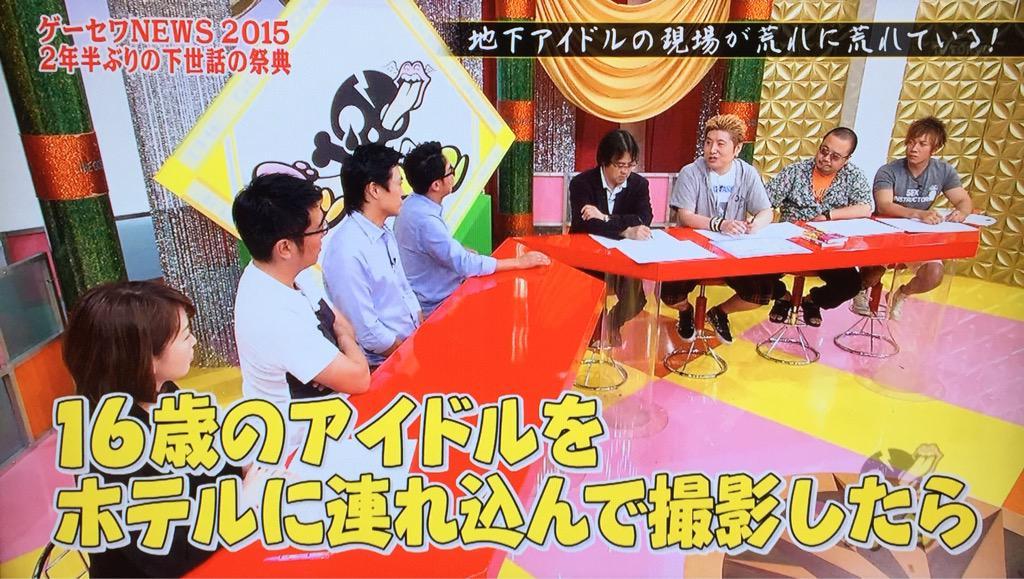 『ゴッドタン』ゲーセワニュース回、吉田豪による「いちど逮捕されたアイドル喰いプロデューサーが、名前を変えて今もしれっと別アイドル運営やってる」って話を聞いてるときの久田さんとJ太郎先生の表情よすぎですw http://t.co/JaFC2wJpjR