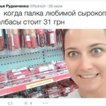Доченька одного из террористов днр в Украине http://t.co/tbVPsWZVXH  в днр ее любимая палка колбасы стоит 100 грн благодаря ее папаше