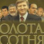 Украинские олигархи провели тайную встречу, решая, что делать с Яценюком и Порошенко - нардеп http://t.co/zmUBLgutUx http://t.co/XBDW7yUUUD