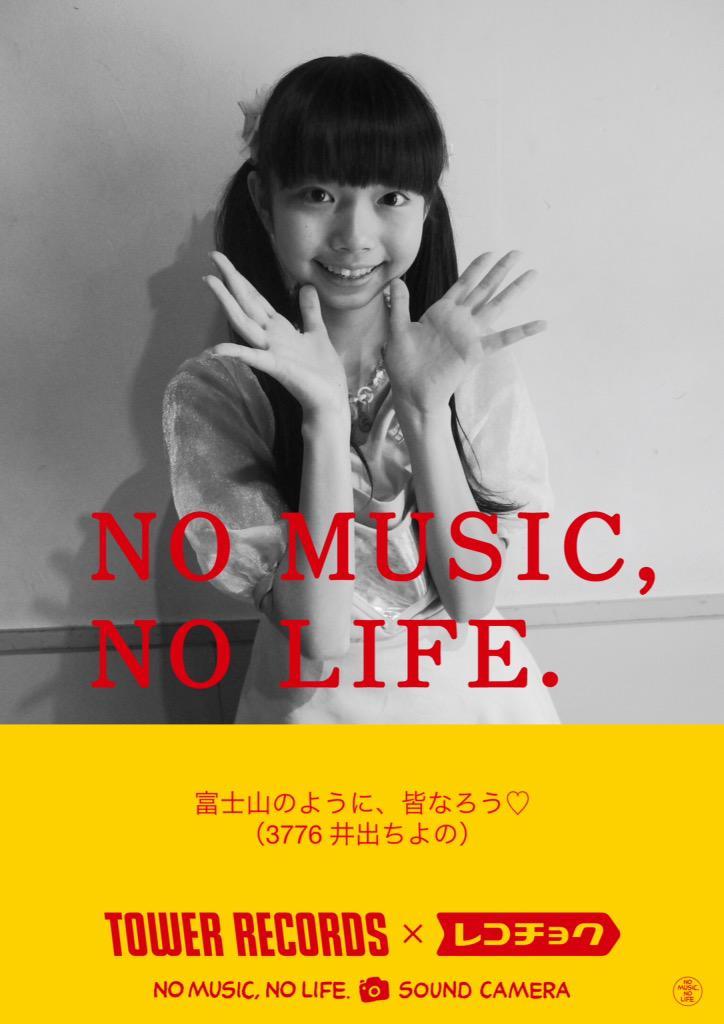 3776のCDがタワレコでも買えるようになるみたいだけど、そうなると3776もこんな感じで NO MUSIC NO LIFE ポスターとか出来るのかな?(ポスターはnmnlcam  アプリで作りました。) http://t.co/kXG9WfVILQ