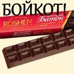 БОЙКОТ Рошен пока Порошенко не посадит в тюрьму за корупцию судей, прокуров,ментов у которых найдены миллионы гривен! http://t.co/OhyudGhPLt