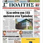 Σήμερα στον @politis_news  http://t.co/lz0TFQ21ei @sfairika @MarilenaEvan @mirantal @Giannis_karacop #Cyprus http://t.co/NdxU8GPuQX