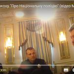 Шоу... Новые копы сняли на видеорегистратор (!) в АП как Порошенко подписывал закон о полиции https://t.co/N3MyjJftpb http://t.co/ovgZLeyrSv