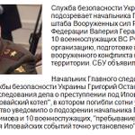СБУ: Присутствие 3,5 тыс. военных РФ на территории Донецкой области во время Иловайска документально доказано http://t.co/kCzwxNKtdM