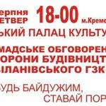 6 августа кременчужане обсудят перспективы строительства Белановского ГОКа Завтра, 6 августа, http://t.co/7dH6ZfxJ6g http://t.co/O4RN9zzSKQ