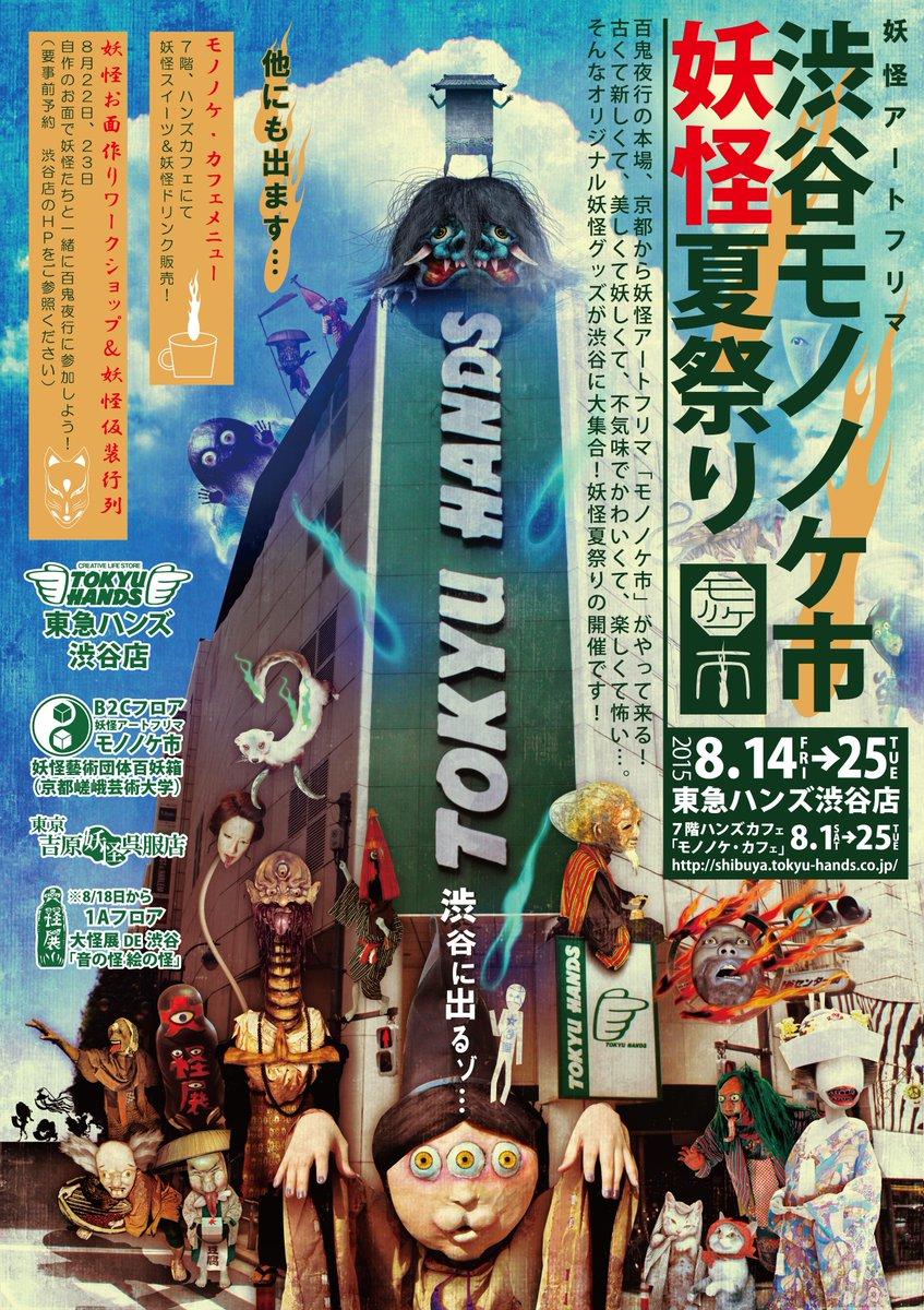 【大拡散希望】ついに本日より「大怪展DE渋谷」開催します!場所は渋谷東急ハンズの1Aフロア。本日は販売開始は13時となりますのでお気をつけください。お待ちしております! #大怪展DE渋谷 http://t.co/qvKg1CLH8G http://t.co/DFtEf2YWqi