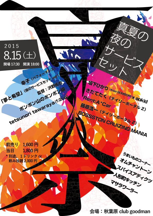 《2015.08.15》夜のサービスセットやります! 秋葉原club goodmanで、ライブあり、パフォーマンスあり、フードあり。 フードも充実。今回も飲み放題チケット出します! http://t.co/gb5xKTAouj http://t.co/g7l5kDlXAH