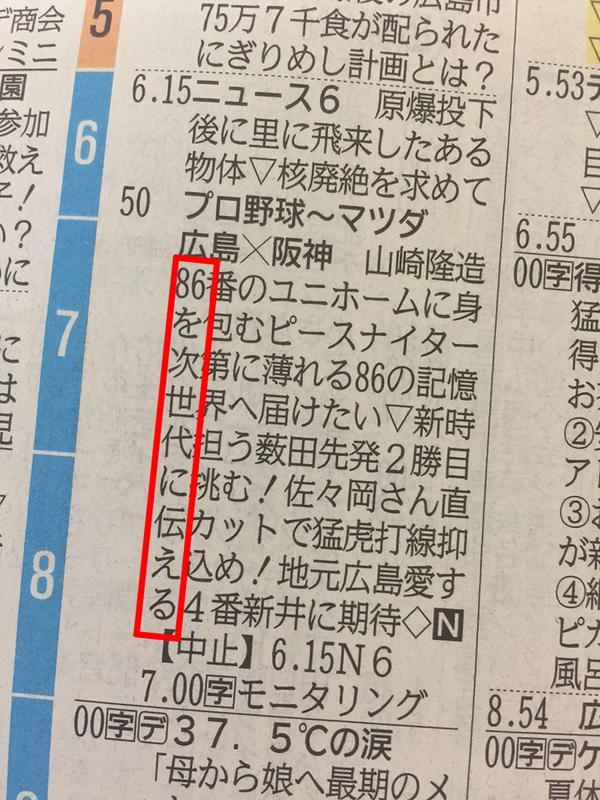 今日の朝刊。粋ですね!: 【原爆の日】広島の新聞社のTV欄の縦読みが流石だと話題に http://t.co/iaO42sAG0a http://t.co/Y1SuYuD20g