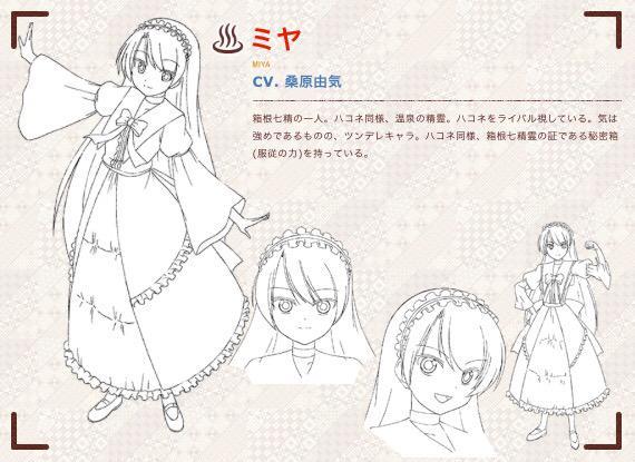 【情報解禁!】10月から放送のTVアニメ『温泉幼精ハコネちゃん』にミヤ役で出演させて頂きます!ちょっぴり素直じゃない、だ