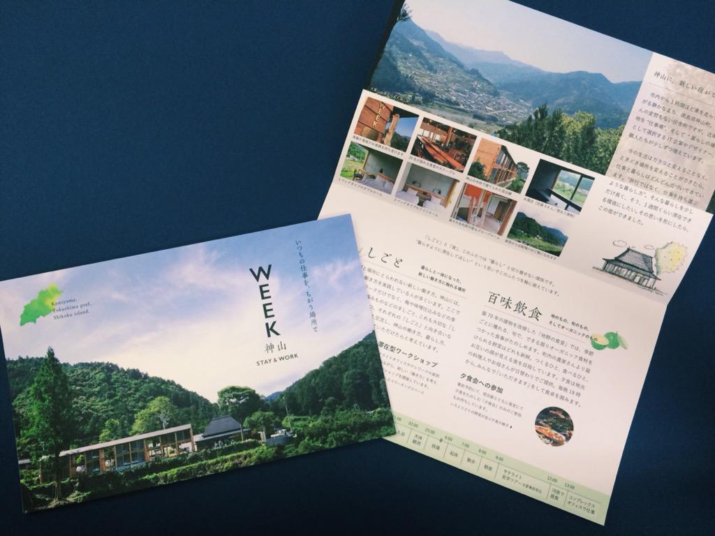 徳島県神山に新しくできた宿「WEEK 神山」のパンフレットを作りましたっ。コンセプトは「いつもの仕事を、ちがう場所で。」ただの旅行ではなく、暮らすように滞在する場所。神山は、こんなところ。 http://t.co/qwOrRiUOq1 http://t.co/UCWBg13mox