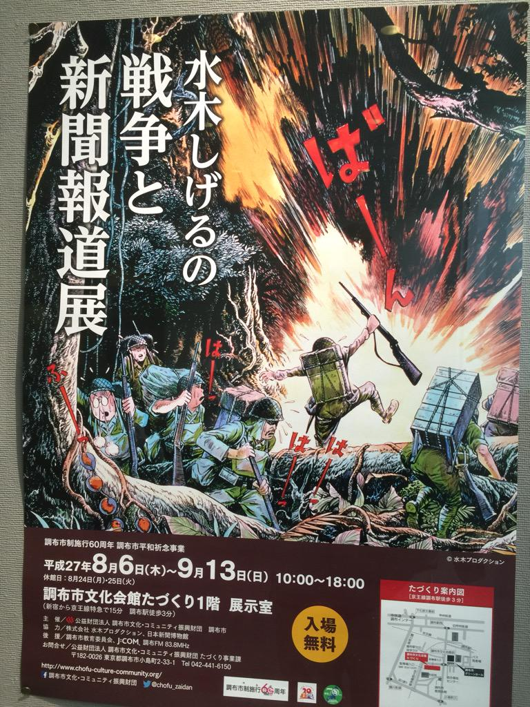 調布市文化会館で開催されている「水木しげるの戦争と新聞報道展」を見学。兵士として戦場にいた人と事実を知らせていない新聞の対比がみごと。同じことが起きないようにしないと。入場無料です。 http://t.co/TFqFVYssH5