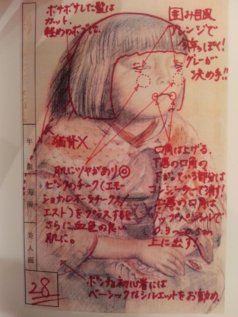 岩岡純子さんのモテ講座作品、ルノワール以外もご紹介を。岸田劉生の麗子像のモテチェック。28点で、基本的に血色がいいことしか褒められてない。。私は麗子の妖怪っぷり、かなり好みだけどね、コンサバではないからねぇ http://t.co/8syQMJtEXT