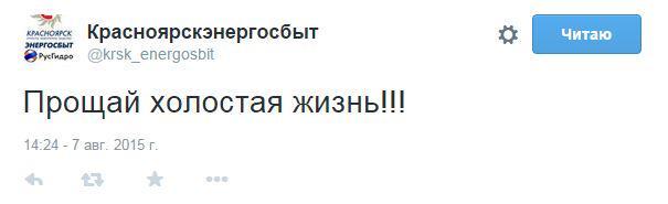 80 lvl smm  Красноярскэнергосбыт женился http://t.co/mByDKaCbPx