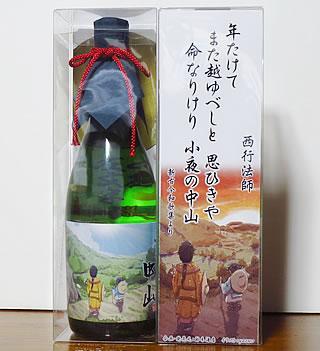 【速報】小夜左文字にちなんだ地酒「小夜の中山」の発売日はコミケ後の8月17日(月)を予定。全国通販も行いますが販売本数は少ないです。詳しくはリンク先を参照 http://t.co/8p6L3eBayA http://t.co/XAP0WrVIWw