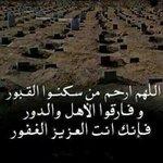 اللهم ارحم #أبي_وأمي واجعل قبورهم روضة من رياض الجنة وجميع موتى المسلمين http://t.co/TVDwIU8Eda
