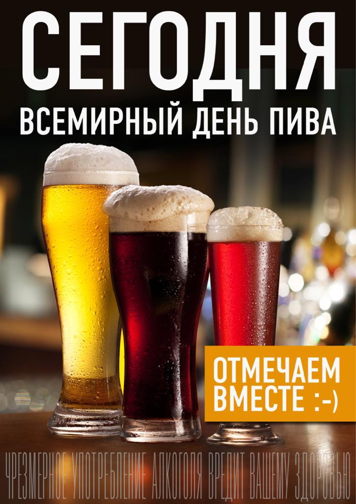 С днем пива фото