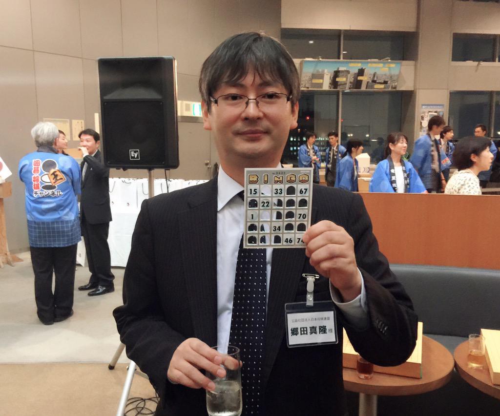 ビンゴ大会もありました 将棋の先生方、ビンゴしすぎ  そんな中、郷田王将は5リーチもかかっていたのにビンゴ達成ならず