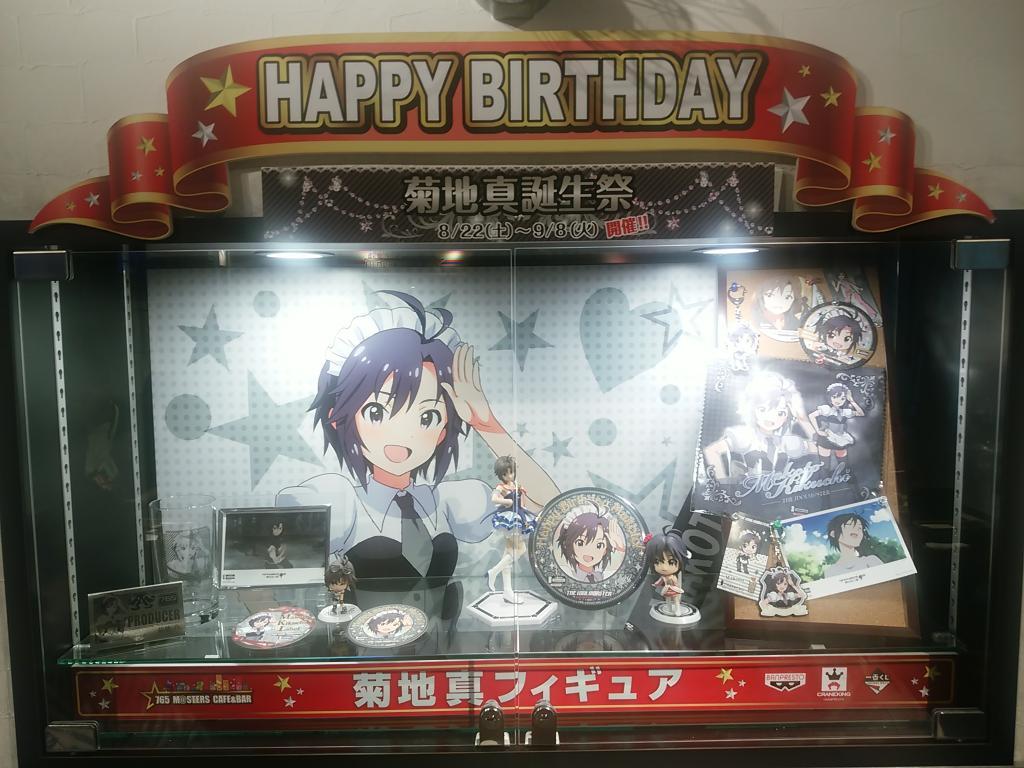 キャラクロまこまこ誕生祭なう! http://t.co/GvFGPGgG6u