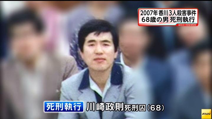 3人殺害 - Who is talking about...
