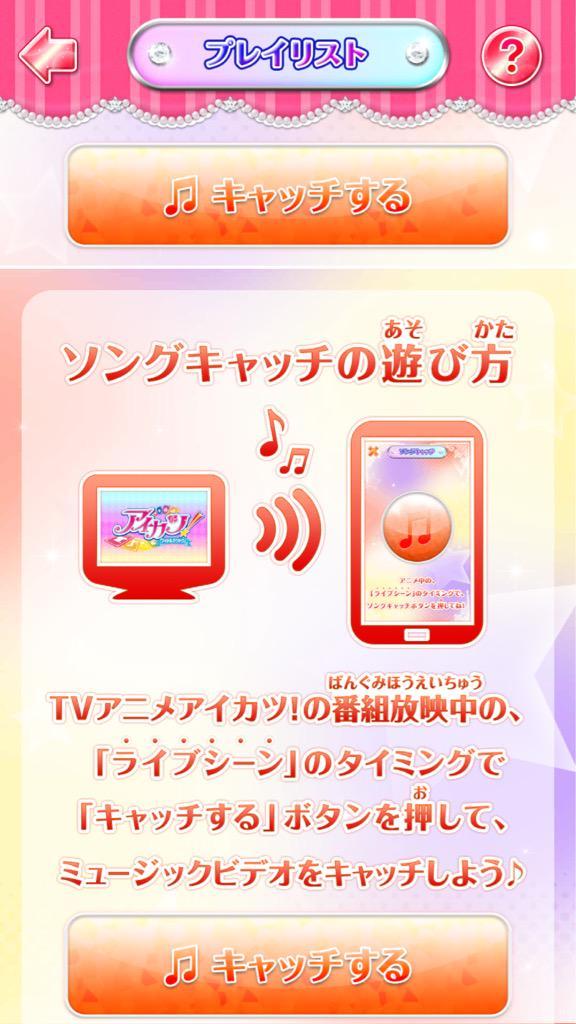 http://twitter.com/aikatsu_dcd/status/634291173314527232/photo/1
