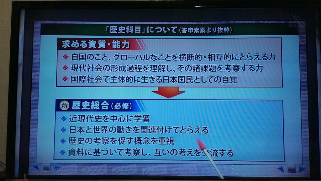 必修で日本と世界の近現代史を一緒に学ぶっていうのはいいんじゃないですかね。ある程度はバカが減ることが期待できます。 http://t.co/0dNi9nePVY