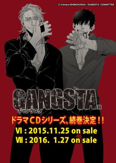 【ドラマCD】GANGSTA.の続巻が発売決定!!第6巻は11月25日、第7巻は1月27日発売です!!ジャケットイラスト