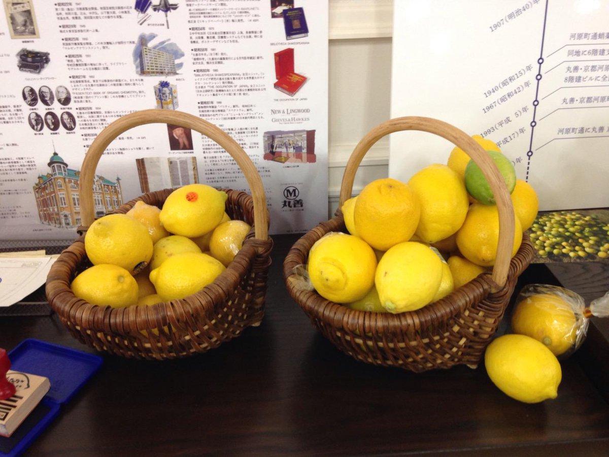 本日、丸善京都本店グランドオープンです!お客様からの贈り物のレモンが山盛りです! ♯丸善京都 http://t.co/Pdd2r9IitN