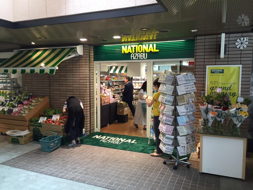 本日 広尾ガーデンヒルズ内に新店舗をオープンしました! お近くにお越しの際には是非お立ち寄りください。 http://t.co/oVRRbWZdV2
