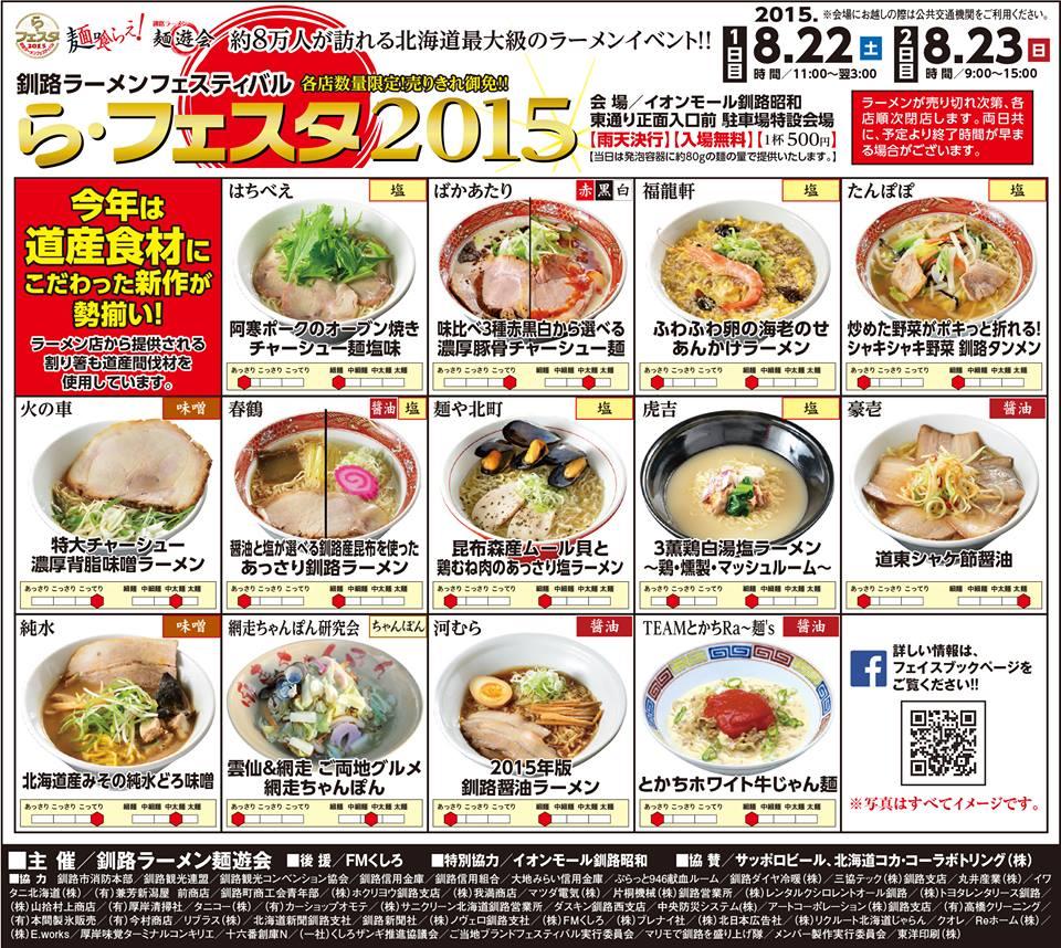 いよいよ、釧路ラーメンフェスティバル『ら・フェスタ2015』 明日より2日間開催します。 北海道最大級のラーメンイベント! 今年は道産食材にこだわった新作が勢揃い! 皆様のお越しをお待ちしています。 http://t.co/pXYb7QjJ1p