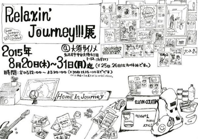 大須のサイノメ(麻芽2F)でRelaxin' Journey展に参加してます。企画書やイラスト、写真や言葉など、時に目をこらして、時にのんびりしながら楽しくご覧ください。 私は会場から持ち帰れるもの作成しました。どうぞよろしくです。 http://t.co/dZjW0KgkiB