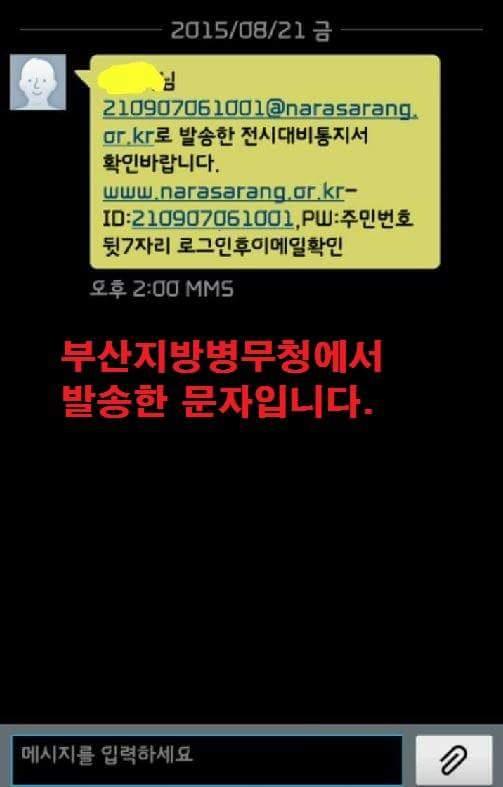 (긴급) 국방부에서 바로잡습니다. 다음 문자는 부산지방병무청에서 발송한 문자라고 최종 확인하였습니다. 문자를 받으신 분들은 공식 내용이니 착오 없으시길 바랍니다. http://t.co/gqWbdPITBq